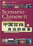 Yuehua Liu et Jinyu Li - Scenario Chinese 2 - A Multi-Skill Chinese Course for Beginning and Intermediate Students. 2 DVD + 1 CD audio