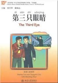 Yuehua Liu et Chengzhi Chu - The Third Eye. 1 CD audio MP3