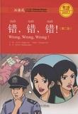 Yuehua Liu et Shaoling Zhao - Wrong, Wrong, Wrong!.