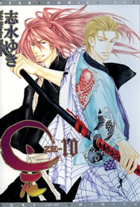 Yuki Shimizu - ZE Tome 10 : .