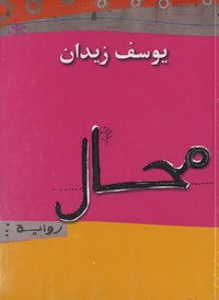 Yussef Ziedan - Muhal - Edition langue arabe.