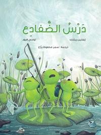 Yveline Richard - La leçon des grenouilles.