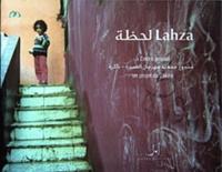 Zakira-image festival - Lahza.