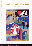 Zeinab Gain - Des soufis, des amants et des yeux.