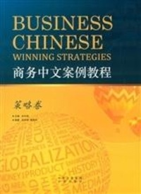 Zhongqi Shi et Zhoingqi Shi - BUSINESS CHINESE: WINNING STRATEGIES (Anglais- Chinois).